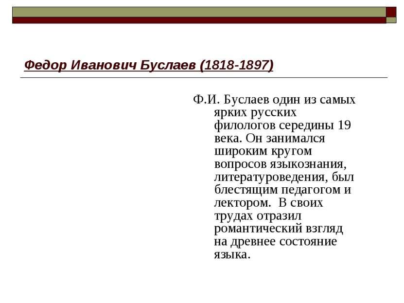 Федор Иванович Буслаев (1818-1897) Ф.И. Буслаев один из самых ярких русских ф...