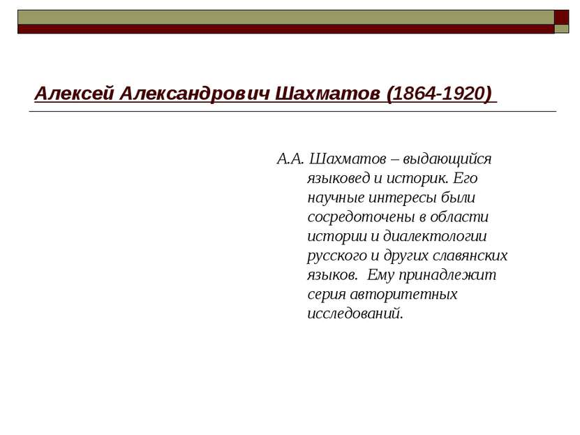 Алексей Александрович Шахматов (1864-1920) А.А. Шахматов – выдающийся языкове...