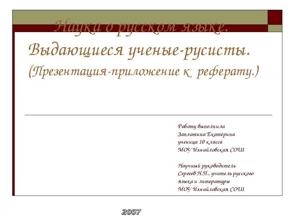 Наука о русском языке. Выдающиеся ученые-русисты. (Презентация-приложение к р...