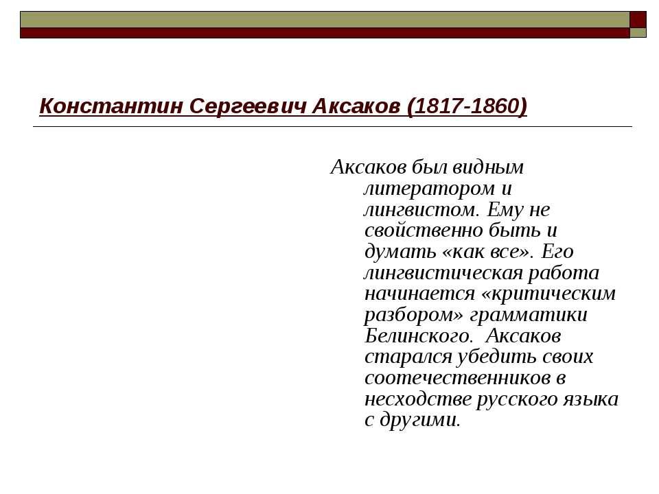 Константин Сергеевич Аксаков (1817-1860) Аксаков был видным литератором и лин...