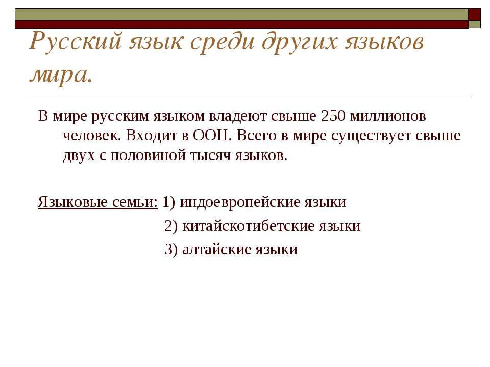Русский язык среди других языков мира. В мире русским языком владеют свыше 25...