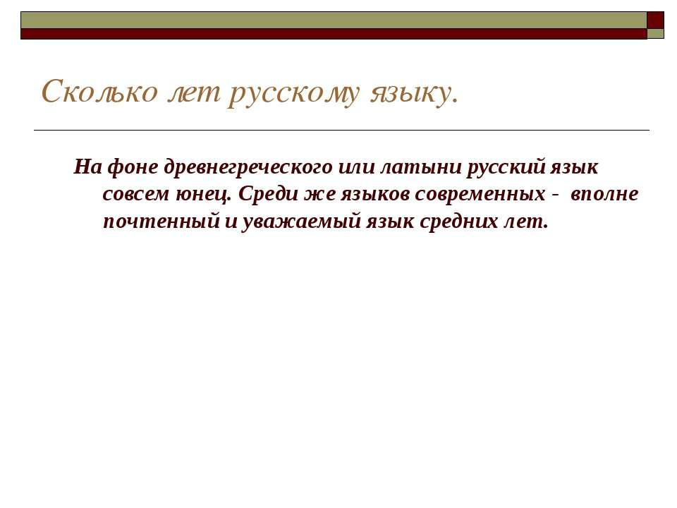 Сколько лет русскому языку. На фоне древнегреческого или латыни русский язык ...