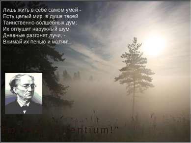 Лишь жить в себе самом умей - Есть целый мир в душе твоей Таинственно-волшебн...
