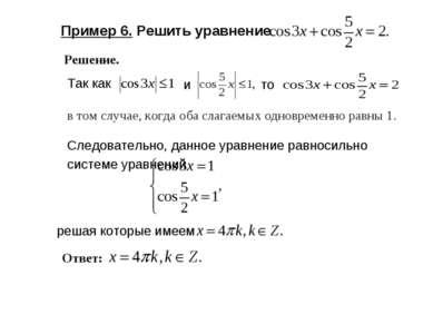 Пример 6. Решить уравнение в том случае, когда оба слагаемых одновременно рав...