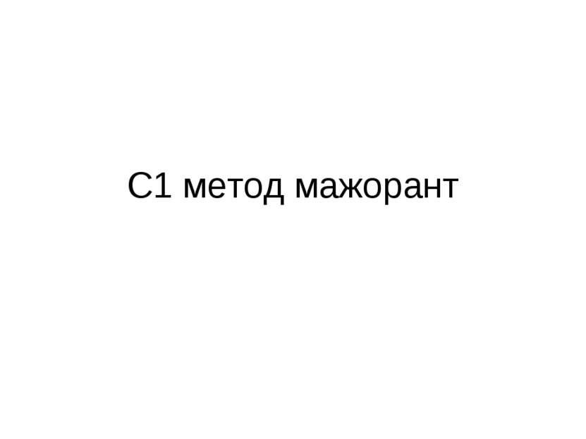 C1 метод мажорант