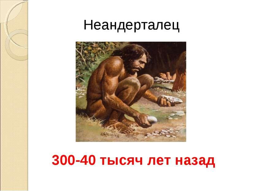 Неандерталец 300-40 тысяч лет назад