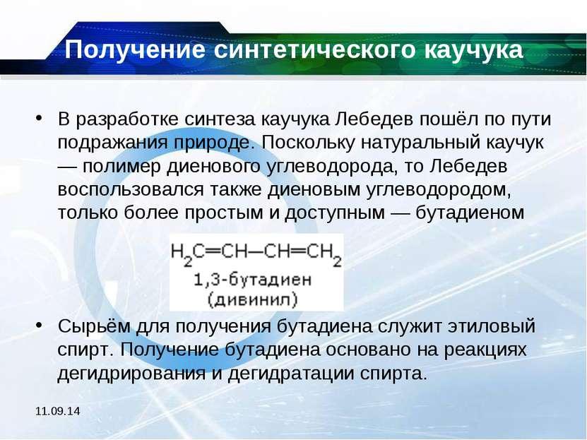 * Получение синтетического каучука В разработке синтеза каучука Лебедев пошёл...