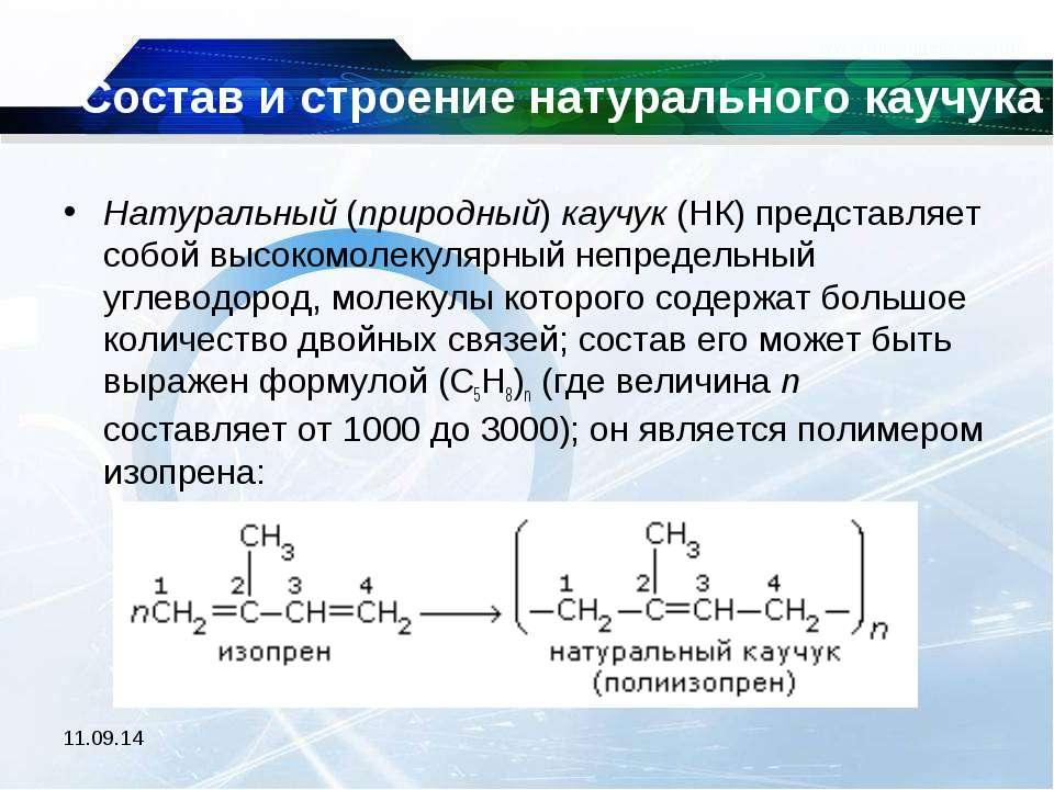 * Состав и строение натурального каучука Натуральный (природный) каучук (НК) ...