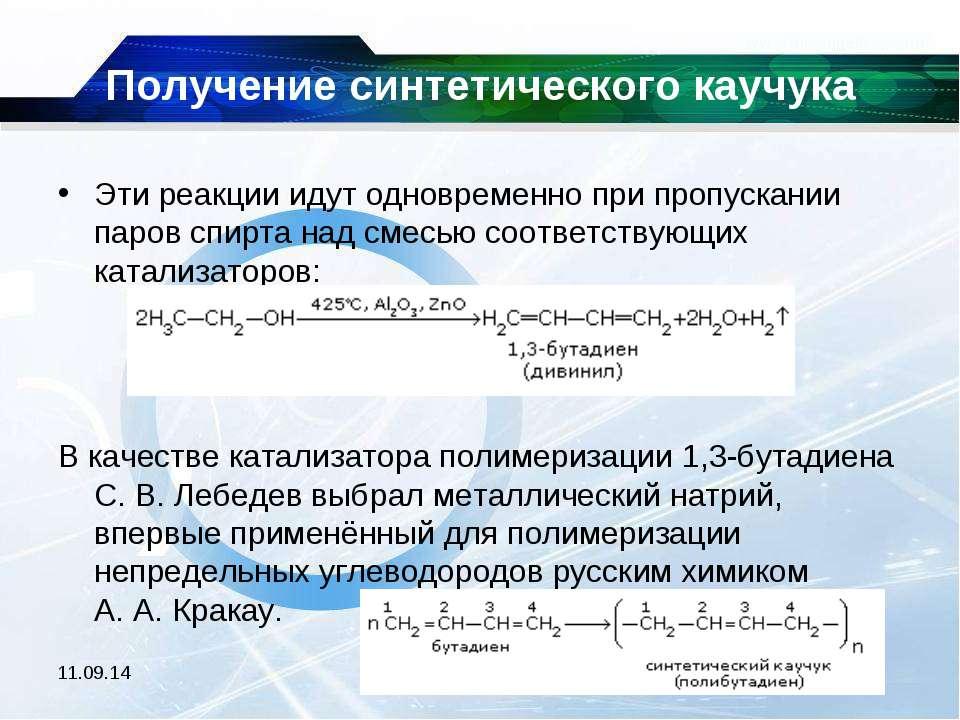 * Получение синтетического каучука Эти реакции идут одновременно при пропуска...