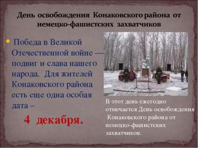 Победа в Великой Отечественной войне — подвиг и слава нашего народа. Для жите...