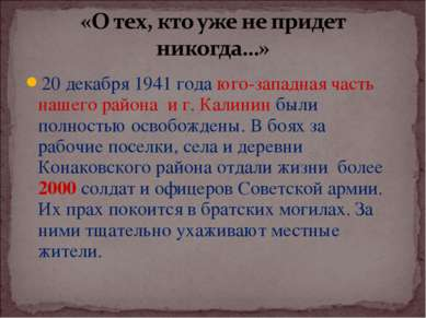 20 декабря 1941 года юго-западная часть нашего района и г. Калинин были полно...