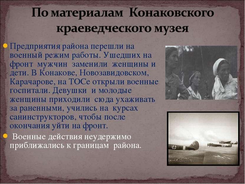 Предприятия района перешли на военный режим работы. Ушедших на фронт мужчин з...