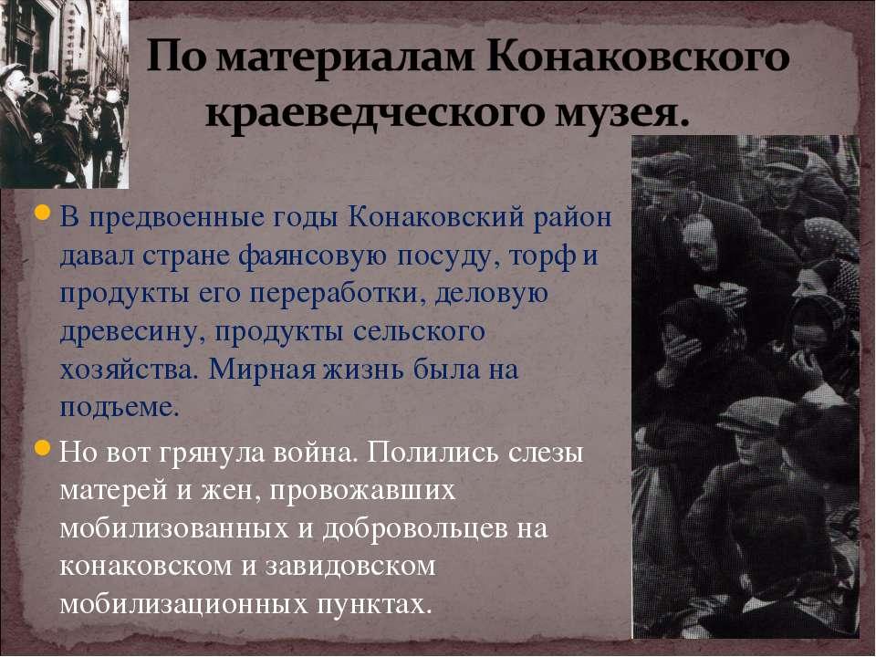 В предвоенные годы Конаковский район давал стране фаянсовую посуду, торф и пр...