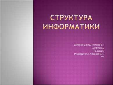 Выполнили ученицы 10 класса «Б»: Долбилова А. Ненахова К. Руководитель: Антон...