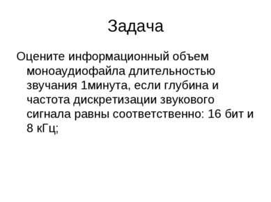 Задача Оцените информационный объем моноаудиофайла длительностью звучания 1ми...