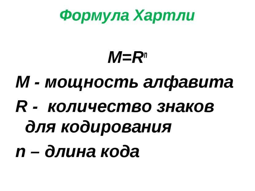 Формула Хартли M=Rn M - мощность алфавита R - количество знаков для кодирован...