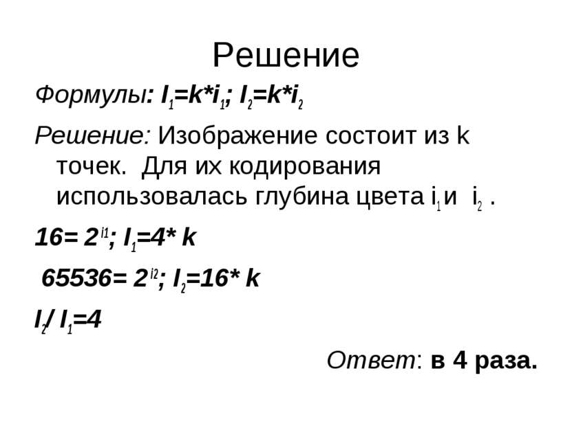 Решение Формулы: I1=k*i1; I2=k*i2 Решение: Изображение состоит из k точек. Дл...