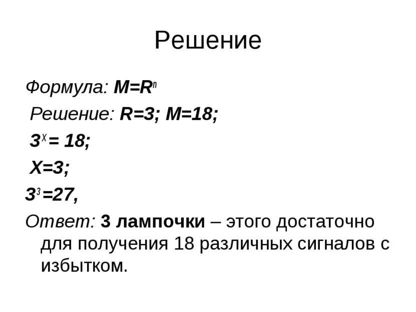 Решение Формула: M=Rn Решение: R=3; M=18; 3 Х = 18; Х=3; 3 3 =27, Ответ: 3 ла...