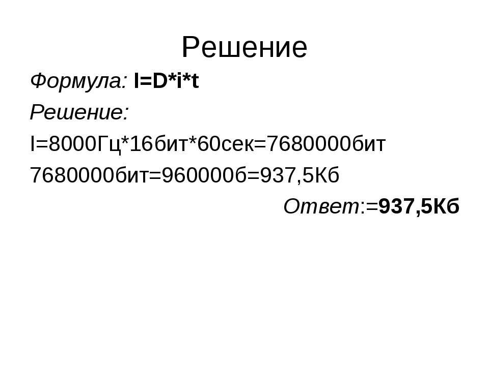 Решение Формула: I=D*i*t Решение: I=8000Гц*16бит*60сек=7680000бит 7680000бит=...