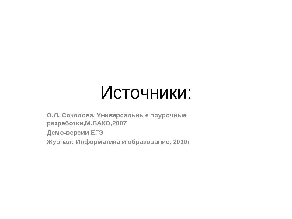 О.Л. Соколова. Универсальные поурочные разработки,М.ВАКО,2007 Демо-версии ЕГЭ...