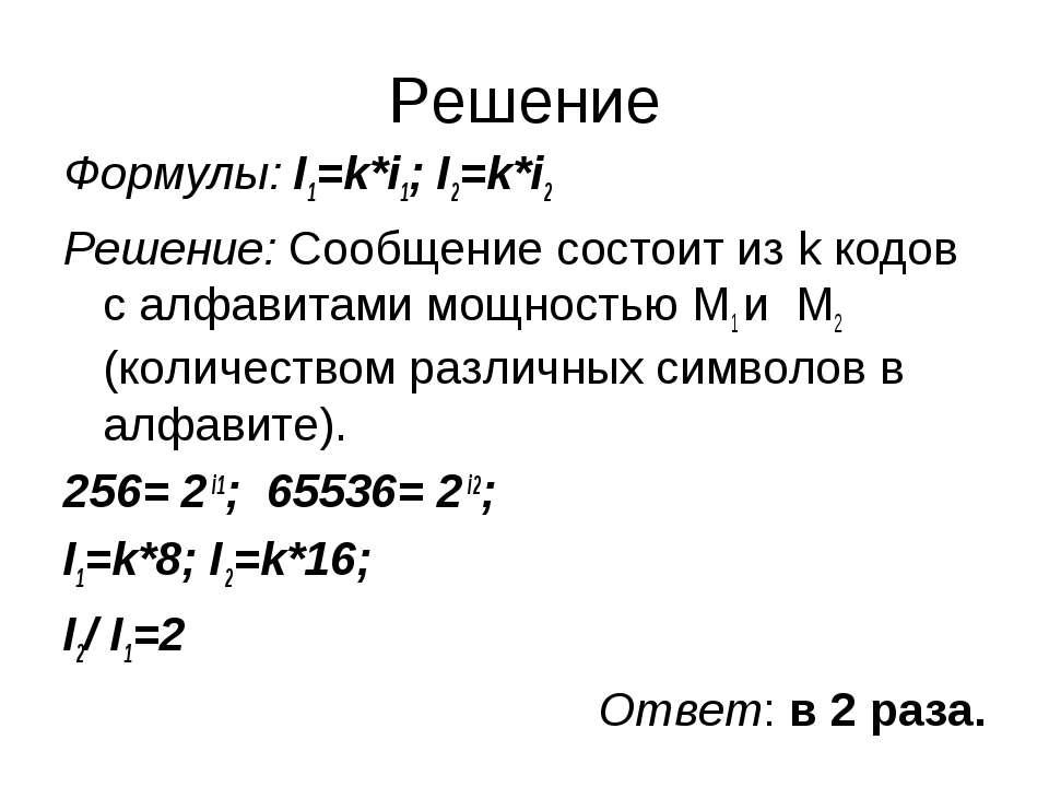 Решение Формулы: I1=k*i1; I2=k*i2 Решение: Сообщение состоит из k кодов с алф...