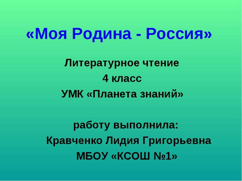 «Моя Родина - Россия» Литературное чтение 4 класс УМК «Планета знаний» работу...