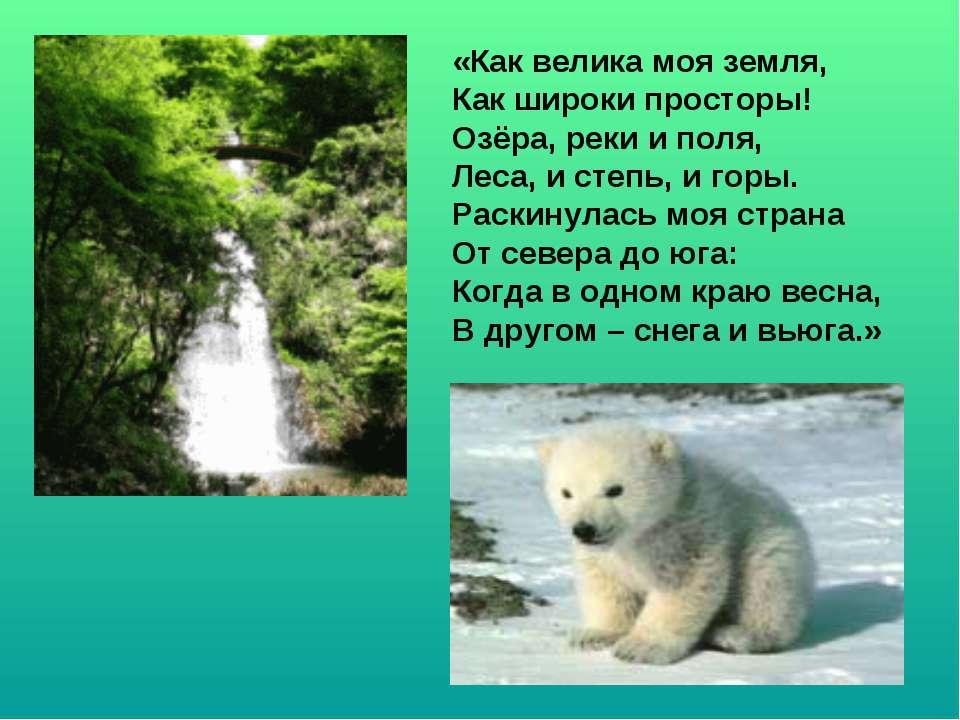 «Как велика моя земля, Как широки просторы! Озёра, реки и поля, Леса, и степь...
