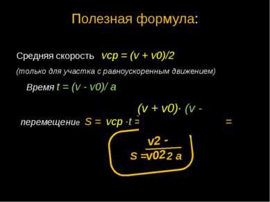 Полезная формула: Средняя скорость vср = (v + v0)/2 (только для участка с рав...
