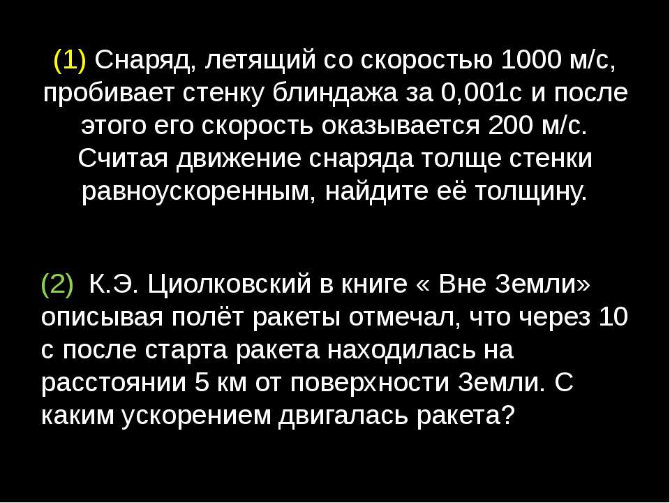 (1) Снаряд, летящий со скоростью 1000 м/с, пробивает стенку блиндажа за 0,001...