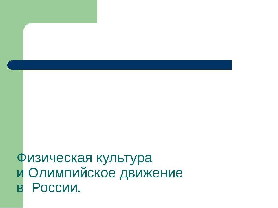 Физическая культура и Олимпийское движение в России.