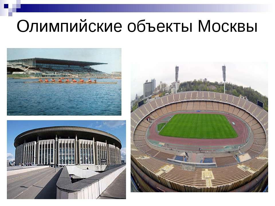 Олимпийские объекты Москвы