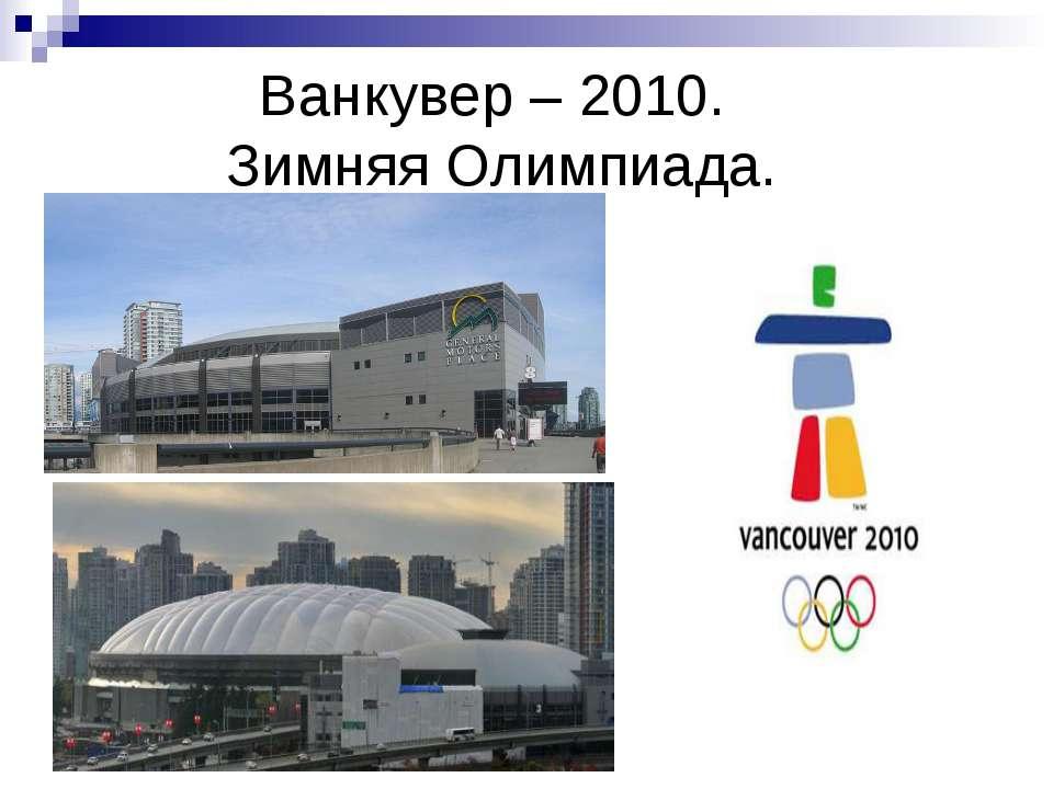 Ванкувер – 2010. Зимняя Олимпиада.