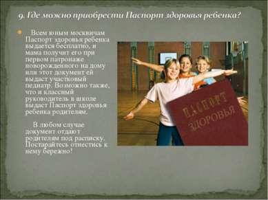 Всем юным москвичам Паспорт здоровья ребенка выдается бесплатно, и мама получ...