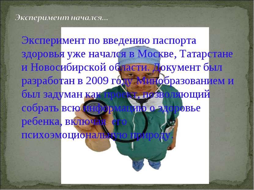 Эксперимент по введению паспорта здоровья уже начался в Москве, Татарстане и ...