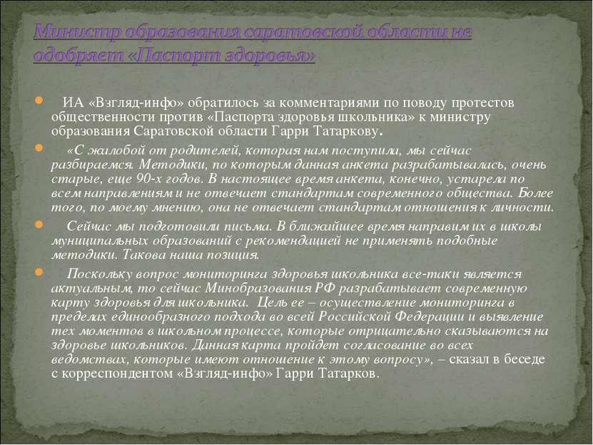ИА «Взгляд-инфо» обратилось за комментариями по поводу протестов общественнос...