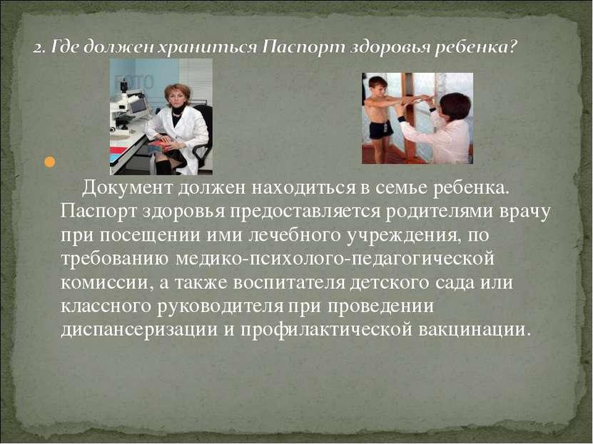 Документ должен находиться в семье ребенка. Паспорт здоровья предоставляется ...