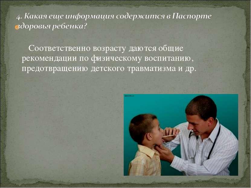 Соответственно возрасту даются общие рекомендации по физическому воспитанию, ...