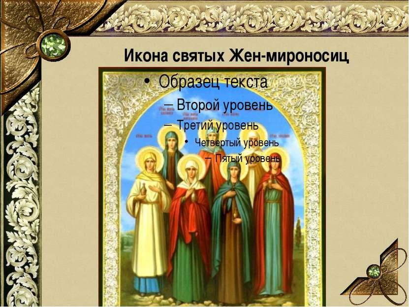Икона святых Жен-мироносиц