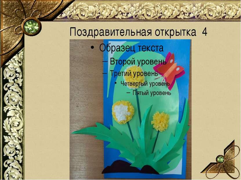 Поздравительная открытка 4