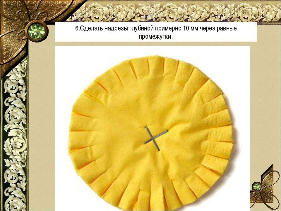 6.Сделать надрезы глубиной примерно 10 мм через равные промежутки.