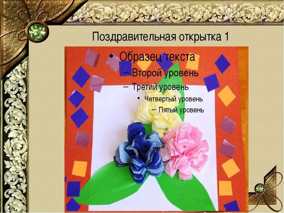Поздравительная открытка 1