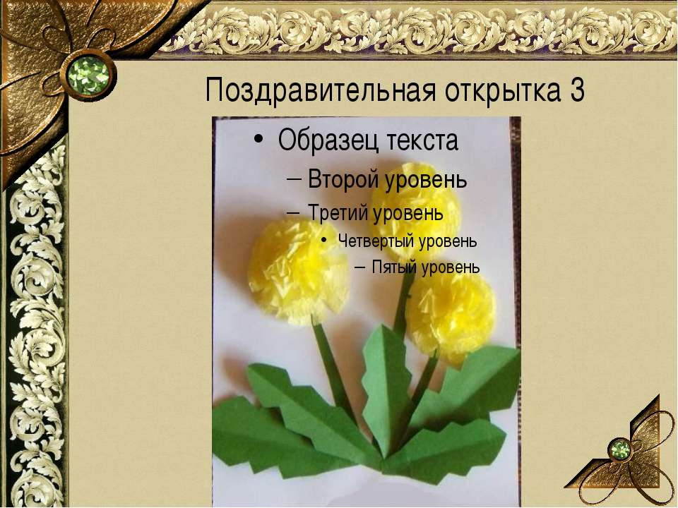 Поздравительная открытка 3