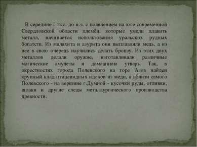 В середине I тыс. до н.э. с появлением на юге современной Свердловской област...