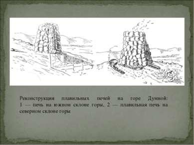 Реконструкция плавильных печей на горе Думной: 1 — печь на южном склоне горы,...