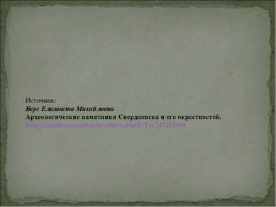 Источник: Берс Елизавета Михайловна Археологические памятники Свердловска и е...
