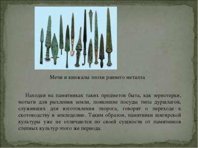 Находки на памятниках таких предметов быта, как зернотерки, мотыги для рыхлен...