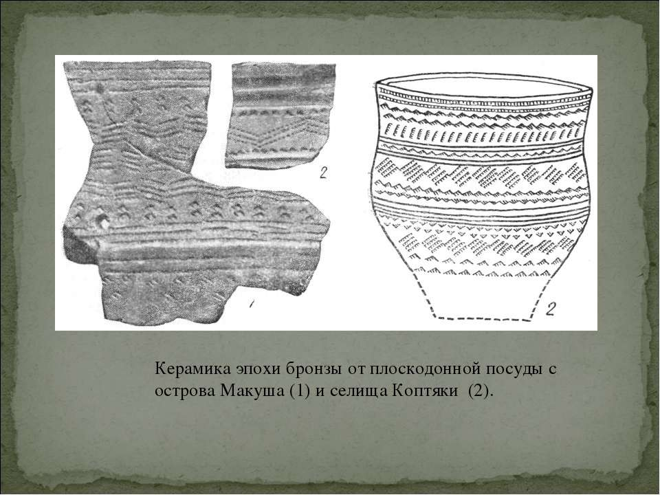 Керамика эпохи бронзы от плоскодонной посуды с острова Макуша (1) и селища Ко...