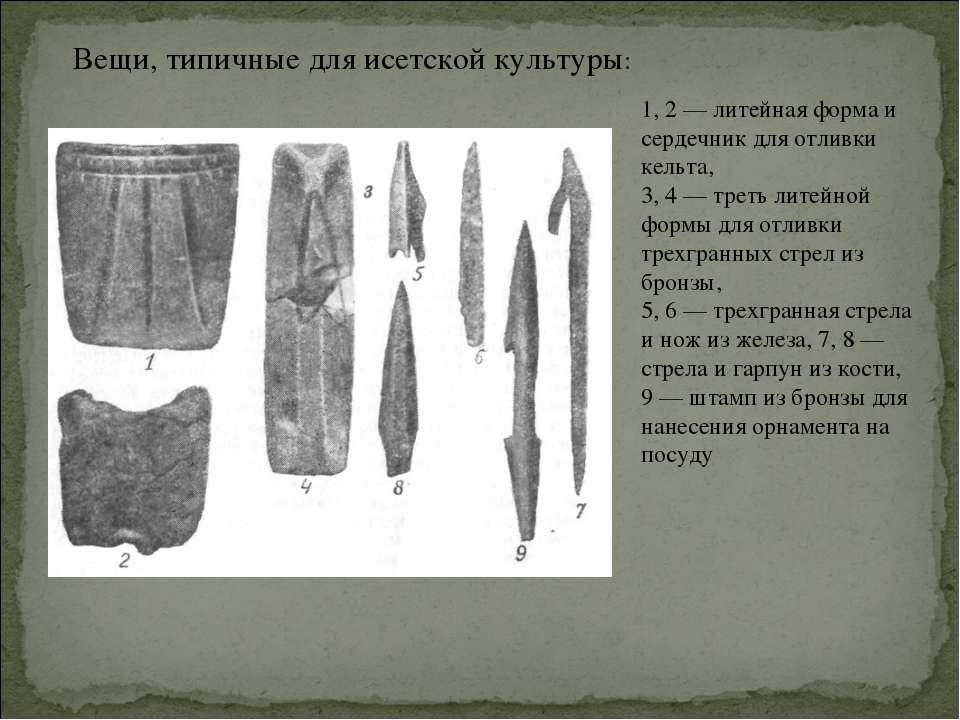 Вещи, типичные для исетской культуры: 1, 2 — литейная форма и сердечник для о...