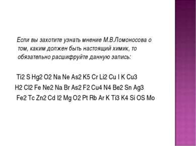 Если вы захотите узнать мнение М.В.Ломоносова о том, каким должен быть настоя...