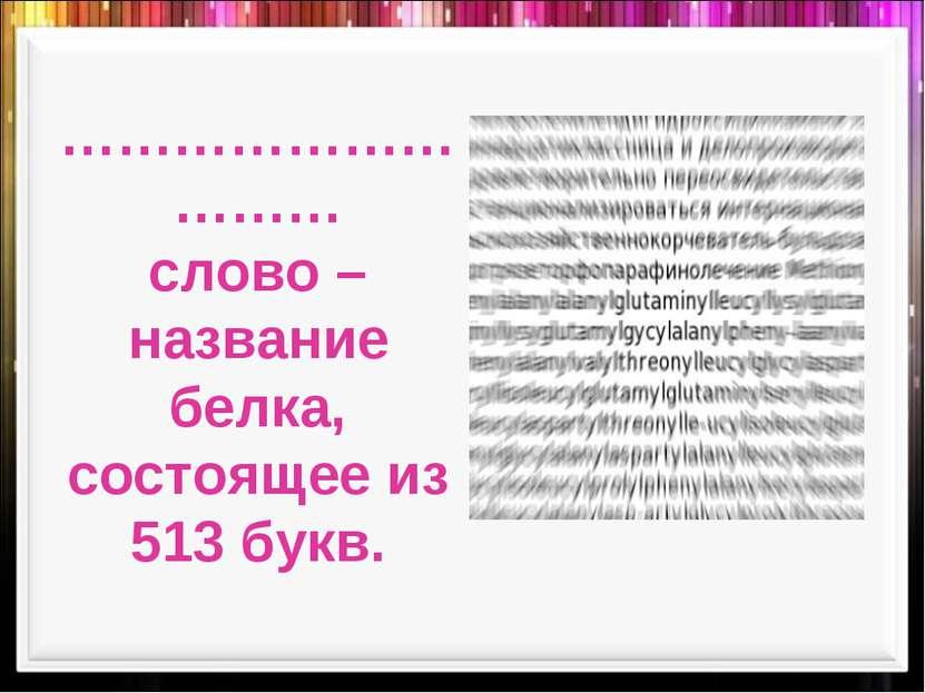 ………………………… слово – название белка, состоящее из 513 букв.